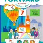 Вербицкая М. В. Forward. Английский язык для 7 класса. Unit 13