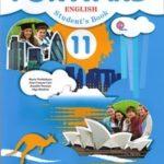 Вербицкая М. В. Forward. Английский язык для 11 класса. Unit 8