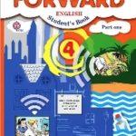 Вербицкая М. В. Forward. Английский язык для 5 класса. Consolidations