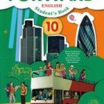 Вербицкая М. В. Forward. Английский язык для 10 класса. Unit 10